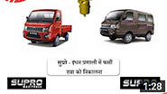 Mahindra Supro - Air Lock Removal (Hindi)